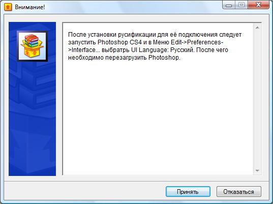 Скачать Руссификатор для Фотошоп CS4 с DEPOSITFILES.COM. простой, а